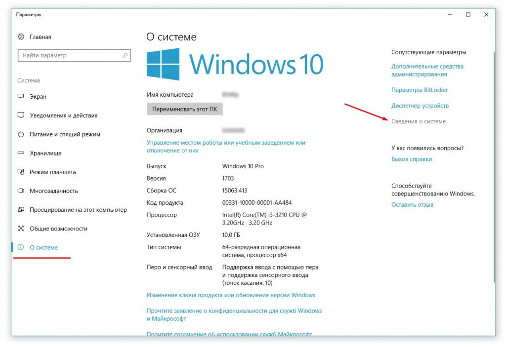 Окно О Системе в Windows 10