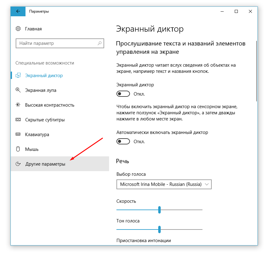 Другие параметры в Windows 10