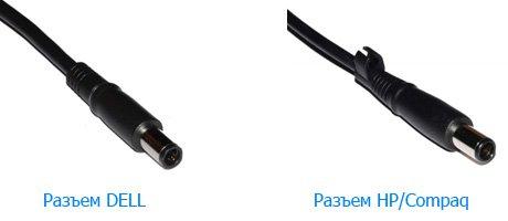 Разъемы с 3 выводами БП Dell и HP
